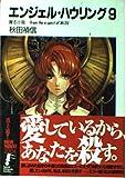 エンジェル・ハウリング〈9〉握る小指―from the aspect of MIZU (富士見ファンタジア文庫)