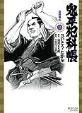 鬼平犯科帳 13 (SPコミックス)