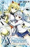 Z/X Code reunion 1 特製デッキ同梱版 (ジャンプコミックス)