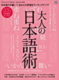 Discover Japan_CULTURE 大人の日本語術[雑誌] 別冊Discover Japan