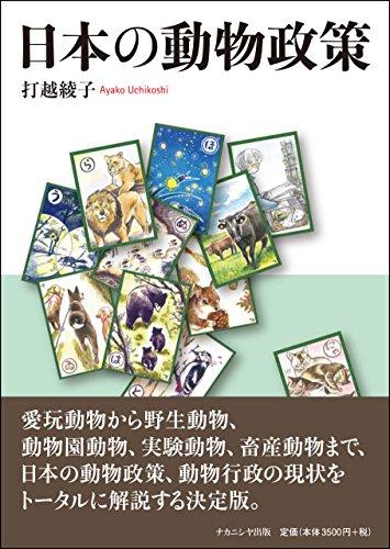 日本の動物政策の詳細を見る