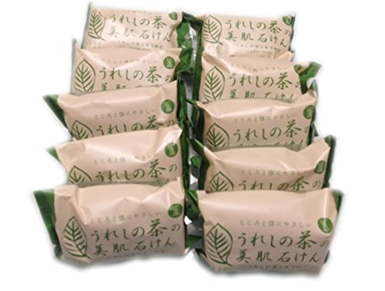 評議会ブルジョン効果的日本三大美肌の湯嬉野温泉 うれしの茶の美肌石けん10個セット