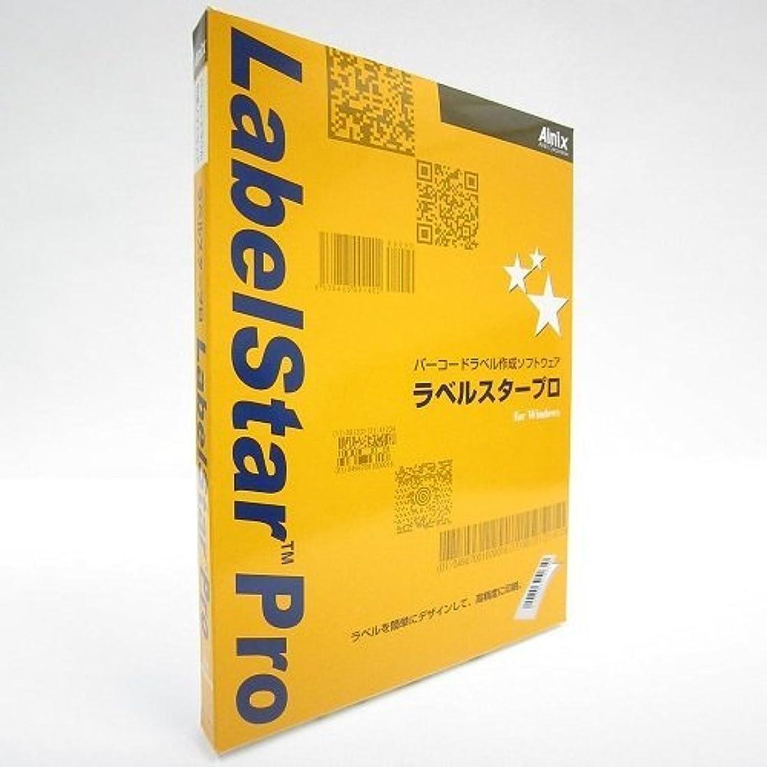 質素な霊儀式バーコードラベル作成ソフトウェア LabelSrar Pro V3.2 LSW320JA 64bit