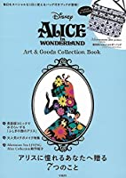 Disney ALICE in WONDERLAND Art&Goods Collection Book (バラエティ)