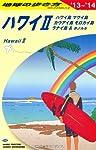 C02 地球の歩き方 ハワイ2 ハワイ島 2013~2014 (ガイドブック)