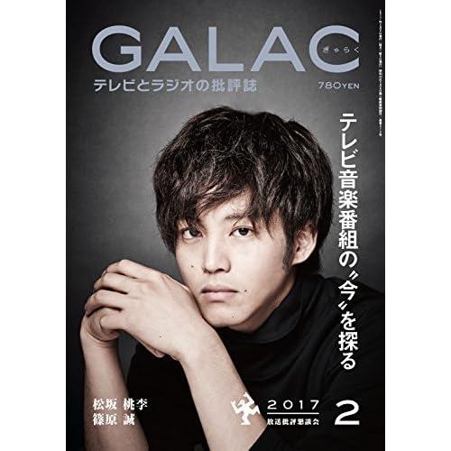 GALAC 29年2月号