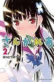 さんかれあ(2) (講談社コミックス)