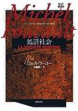 ミシェル・フーコー講義集成 3 処罰社会: コレージュ・ド・フランス講義1972-1973年度
