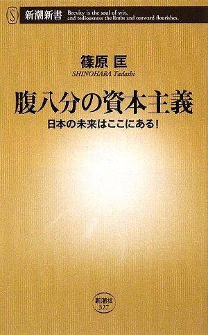 腹八分の資本主義 日本の未来はここにある! (新潮新書)の詳細を見る