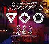 Perfume 5th Tour 2014 「ぐるんぐるん」 [DVD] (初回限定盤) 画像