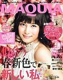 MAQUIA (マキア) 2010年 03月号 [雑誌]
