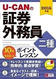 10日でマスター! 2016年版 U-CANの証券外務員二種 ポイントレッスン (ユーキャンの資格試験シリーズ)