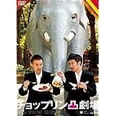 チョップリン凸劇場  [DVD]