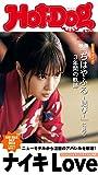 ナイキ Hot−Dog PRESS (ホットドッグプレス) no.170 ナイキLOVE [雑誌]