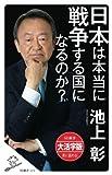 【大活字版】日本は本当に戦争する国になるのか? (SB新書)
