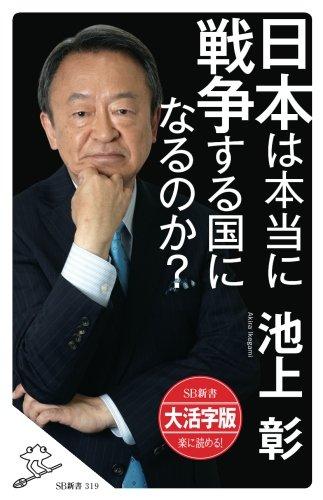 【大活字版】日本は本当に戦争する国になるのか? (SB新書)の詳細を見る