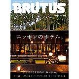 BRUTUS(ブルータス) 2019年12 1号No.905[ニッポンのホテル。]