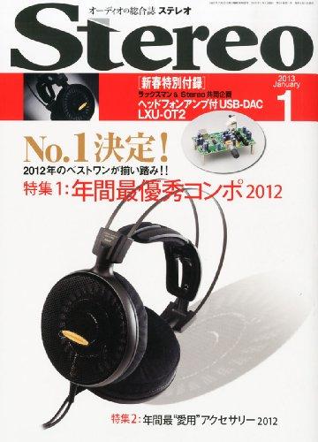 stereo (ステレオ) 2013年 1月号 [雑誌]の詳細を見る