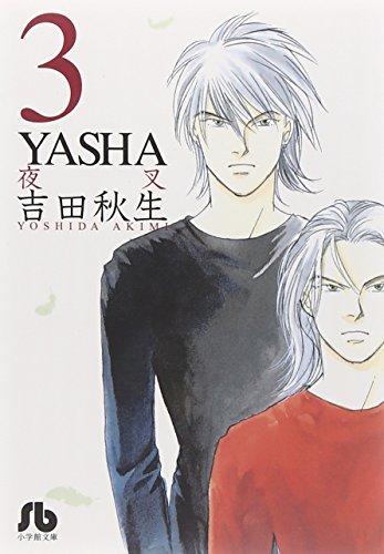 YASHA 3 (小学館文庫)の詳細を見る