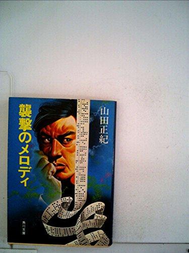 襲撃のメロディ (1978年) (角川文庫)の詳細を見る