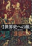 物語世界史への旅