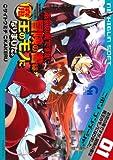 お気の毒ですが、冒険の書は魔王のモノになりました。 / KAKERU のシリーズ情報を見る