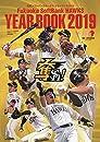 福岡ソフトバンクホークス イヤーブック2019 2019年 04 月号: 月刊ホークス 増刊