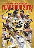 福岡ソフトバンクホークス イヤーブック2019 2019年 04 月号 [雑誌]: 月刊ホークス 増刊
