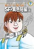 SF・異色短編 3 (藤子・F・不二雄大全集)