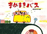 大きな絵本 まめまきバス