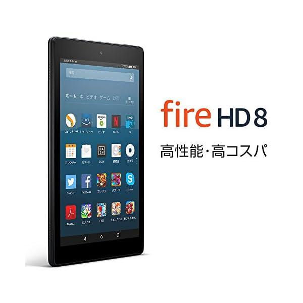 Fire HD 8 タブレット (8インチHD...の紹介画像2