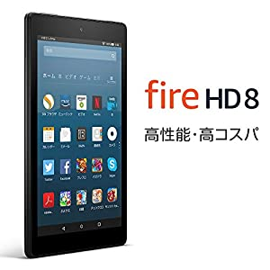 Fire HD 8 タブレット (8インチHDディスプレイ) (第7世代) 32GB