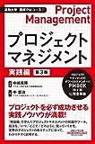 通勤大学 図解PMコース2 プロジェクトマネジメント 実践編 第3版 (通勤大学文庫―図解PMコース)