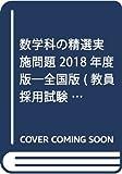数学科の精選実施問題 2018年度版―全国版 (教員採用試験・精選実施問題シリーズ)