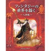 ファンタジーの世界を描く - 人物編 -