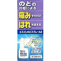 【第3類医薬品】エスコンのどスプレー 30mL