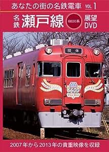 名鉄瀬戸線展望DVD