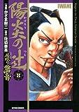 陽炎の辻 居眠り磐音(8) (アクションコミックス)
