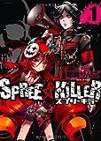 SPREE★KILLER (POE BACKS) / 那貴りんご のシリーズ情報を見る