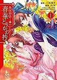 榮国物語 春華とりかえ抄 1 (プリンセス・コミックス)