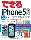できるiPhone 5s/5c 困った! &便利技 パーフェクトブック iPhone 5s/5c/5/4s対応 (できるシリーズ)