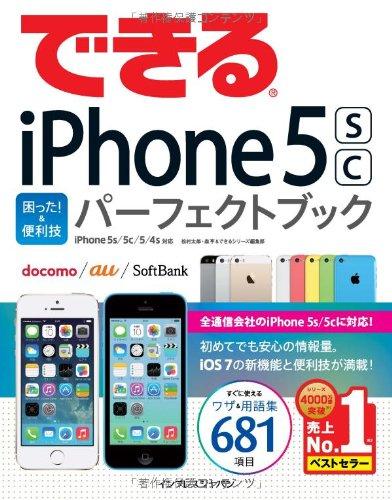 できるiPhone 5s/5c 困った! &便利技 パーフェクトブック iPhone 5s/5c/5/4s対応 (できるシリーズ)の詳細を見る