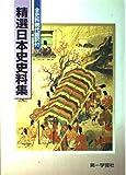 精選日本史史料集—<学校採用品に付き別冊解答は個人の方へお出しできま