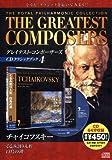 CDクラシックブック4 チャイコフスキー (グレイテスト・コンポーザーズ)