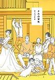 きみの家族 (芳文社コミックス)