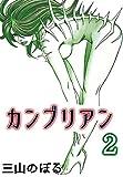 カンブリアン 2 (コミックレガリア)