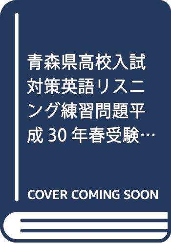 青森県高校入試対策英語リスニング練習問題平成30年春受験用(練習CD+ネットで過去問5年分)