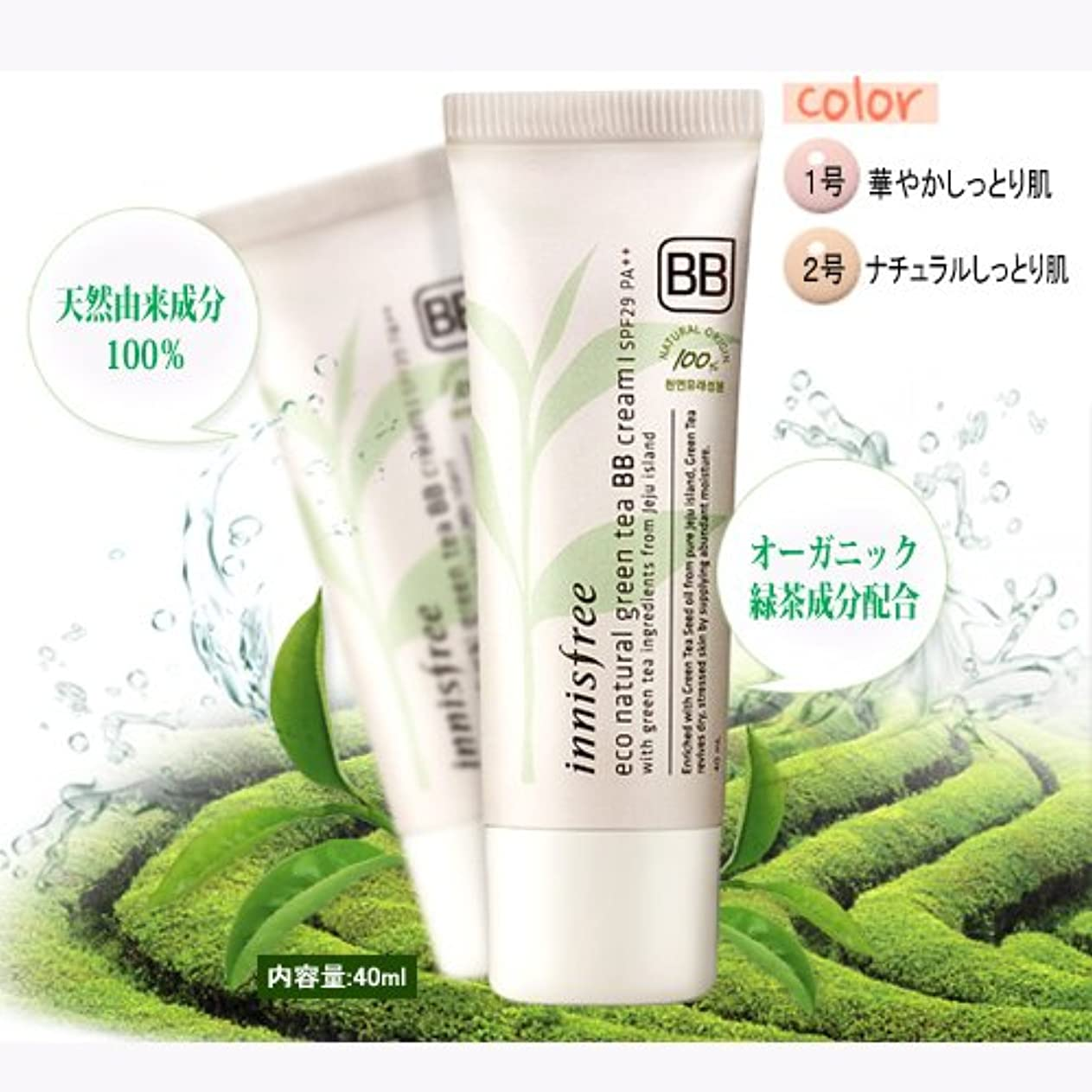 女王没頭するシュートinnisfree/イニスフリー Eco Natural Green Tea BB Cream #02/エコナチュラルグリーンティーBBクリームナチュラルなしっとりお肌 SPF29PA++40ml