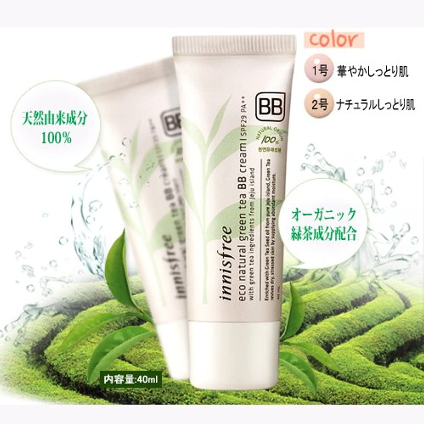 防衛休暇クリップ蝶innisfree/イニスフリー Eco Natural Green Tea BB Cream #02/エコナチュラルグリーンティーBBクリームナチュラルなしっとりお肌 SPF29PA++40ml