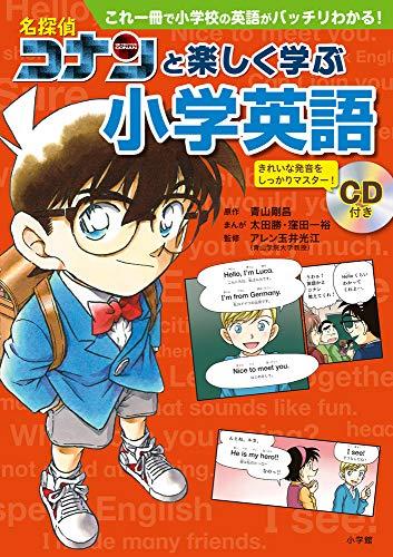 名探偵コナンと楽しく学ぶ小学英語: これ一冊で小学校の英語がバッチリわかる!